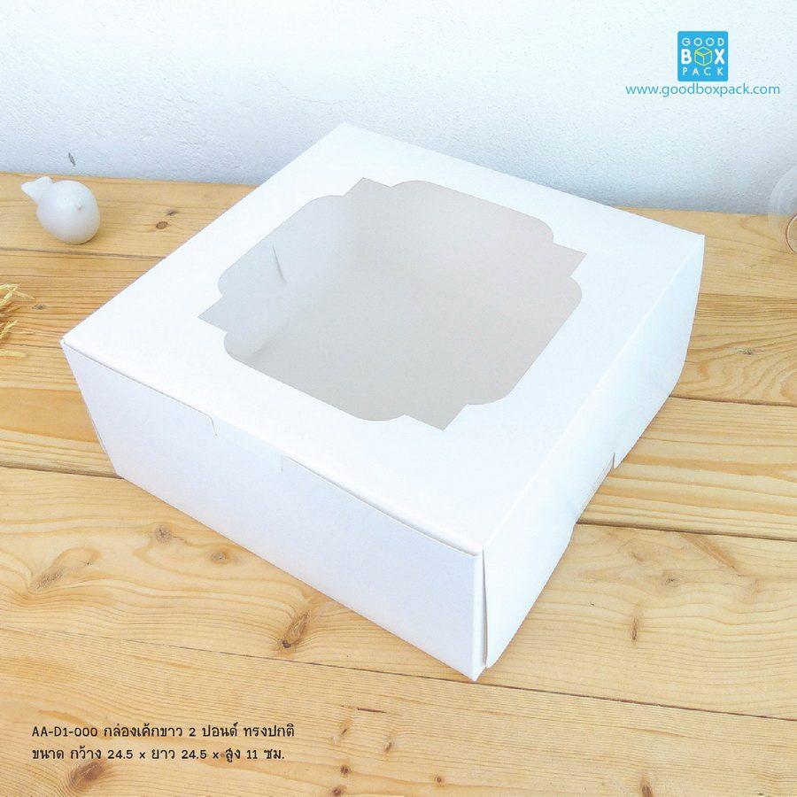 กล่องเค้ก2 ปอนด์ ทรงปกติ สีขาว