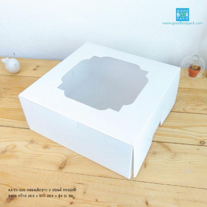 กล่องเค้กขาว 3 ปอนด์