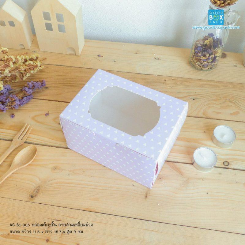 กล่องเค้กเหลี่ยมม่วง