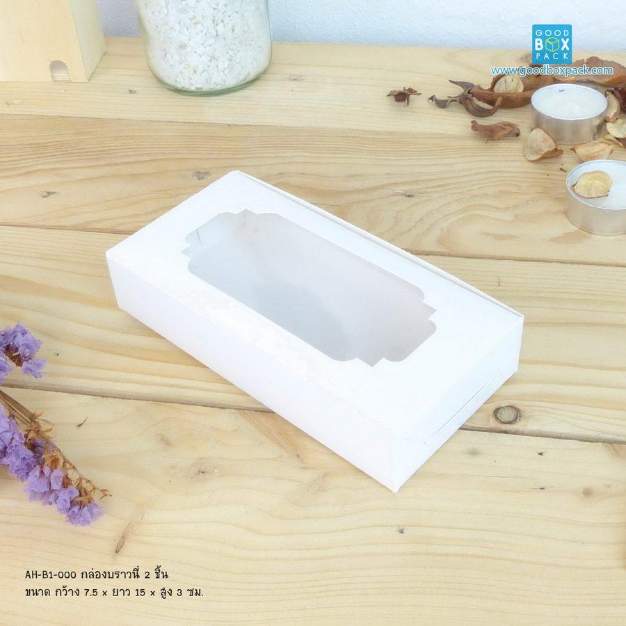 กล่องสบู่ขาว