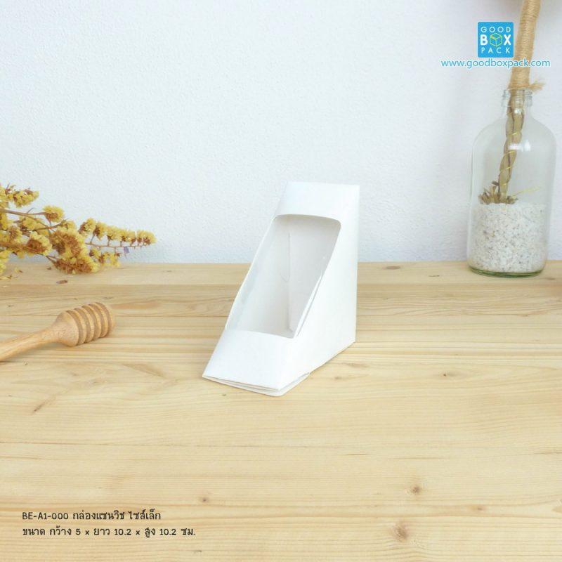 กล่องแซนวิชขาว ไซส์เล็ก