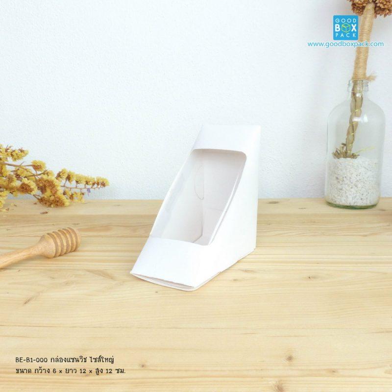 กล่องแซนวิช ขาว