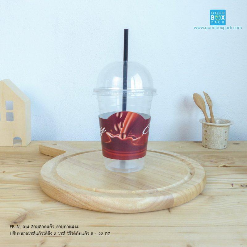 สายคาดแก้ว ลายกาแฟ14