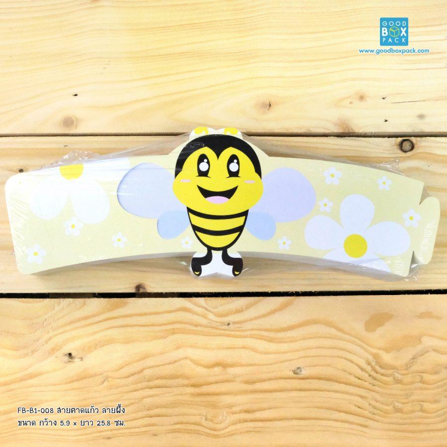 สายคาดแก้ว ลายผึ้ง