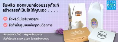 รับผลิต ออกแบบกล่องบรรจุภัณฑ์ สร้างสรรค์โลโก้ของคุณ GoodBoxPack