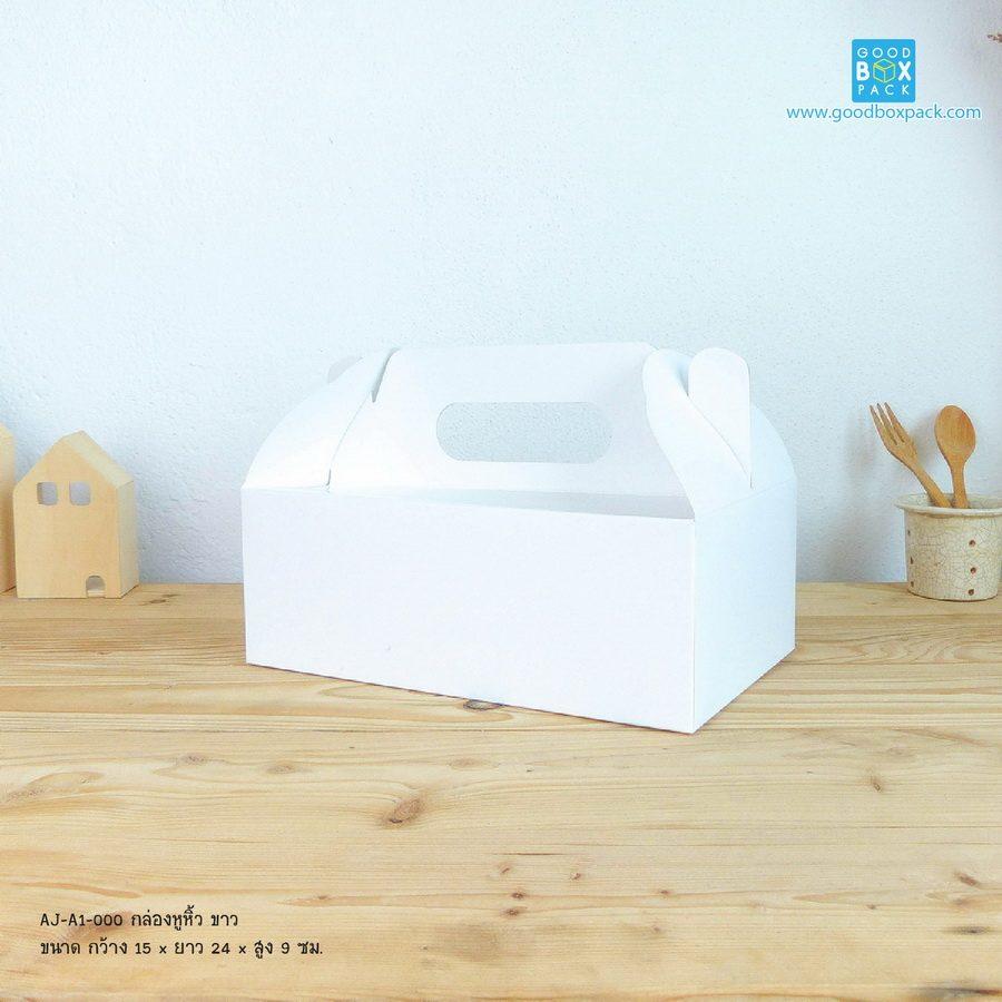 กล่องหูหิ้ว ขาว