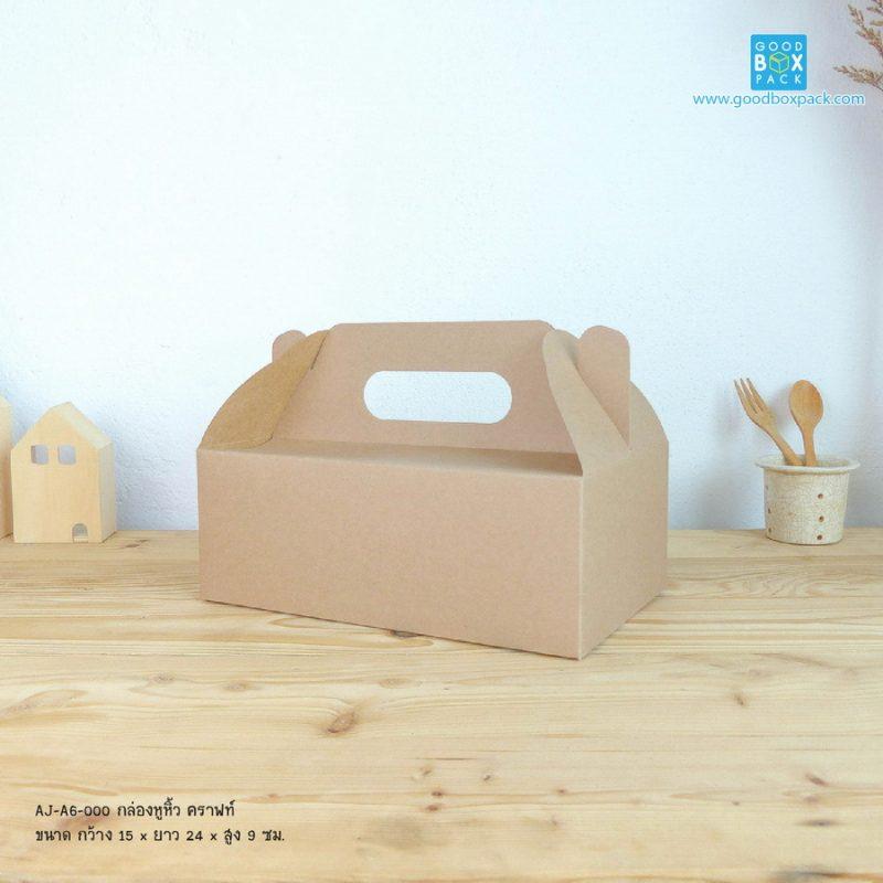 กล่องเค้กหูหิ้ว น้ำตาล