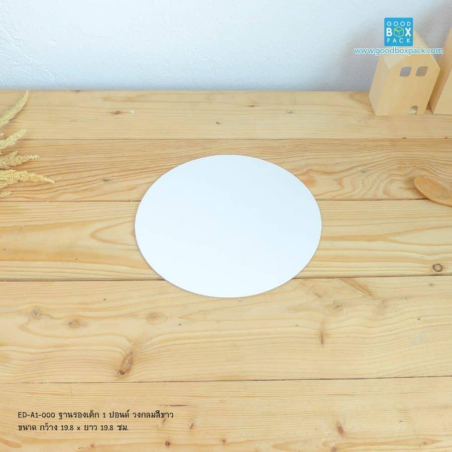 ฐานรองเค้ก 1 ปอนด์ วงกลมสีขาว