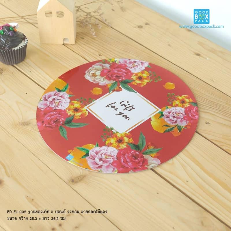 ฐานรองเค้ก3 ปอนด์ วงกลม ลายดอกไม้แดง