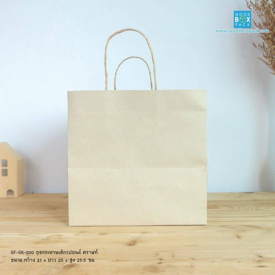 ถุงกระดาษคราฟท์หูเกลียวสำหรับเค้ก 1 ปอนด์ (21x25x25.5)