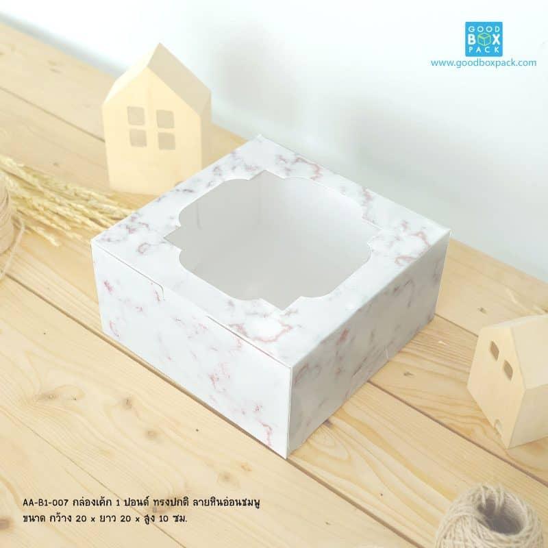 กล่องเค้ก1 ปอนด์ ทรงปกติ ลายหินอ่อนชมพู
