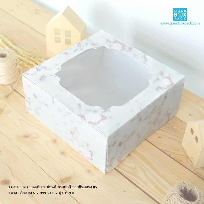 กล่องเค้ก2 ปอนด์ ทรงปกติ ลายหินอ่อนชมพู