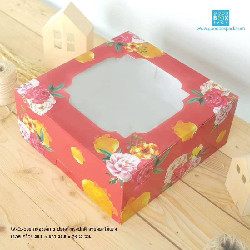 กล่องเค้ก3ปอนด์ ทรงปกติ ลายดอกไม้แดง