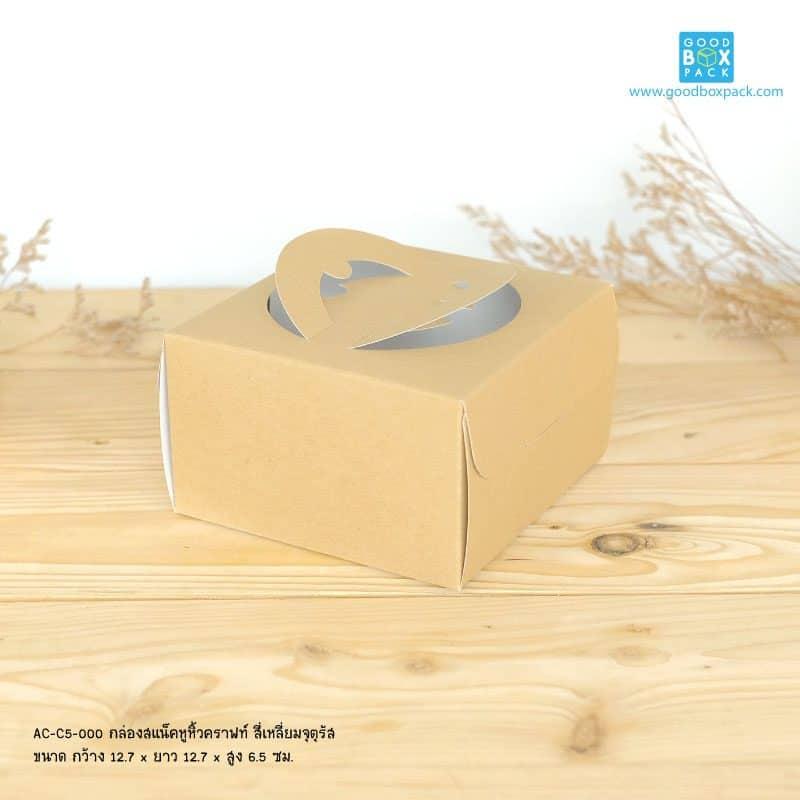 กล่องสแน็คหูหิ้ว สีน้ำตาลคราฟท์