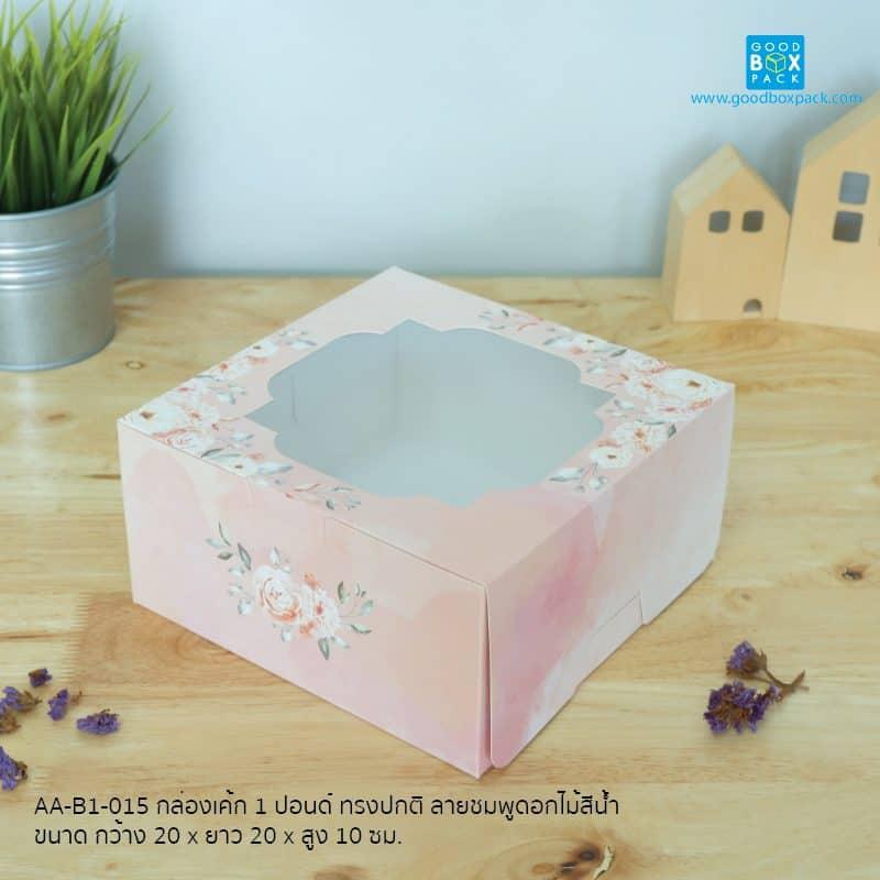 กล่องเค้ก1 ปอนด์ ทรงปกติ ลายชมพูดอกไม้สีน้ำ