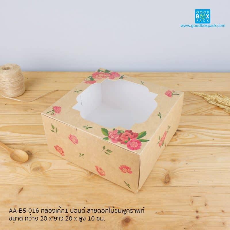 กล่องเค้ก1 ปอนด์ ลายดอกไม้ชมพูคราฟท์ กระดาษฟู้ดเกรด สัมผัสอาหารได้