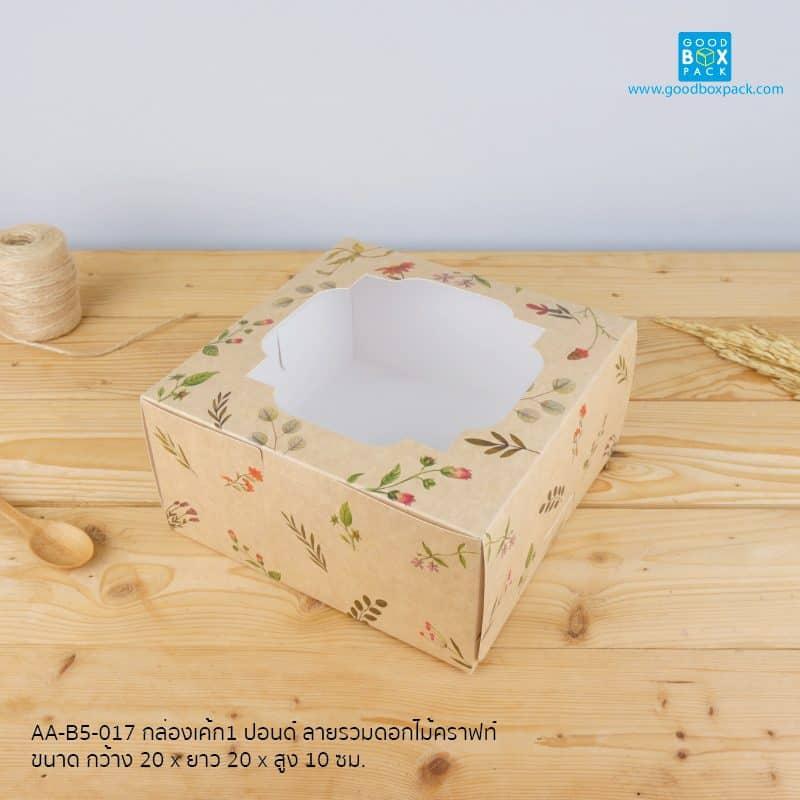 กล่องเค้ก1 ปอนด์ ลายรวมดอกไม้คราฟท์ กระดาษฟู้ดเกรด สัมผัสอาหารได้