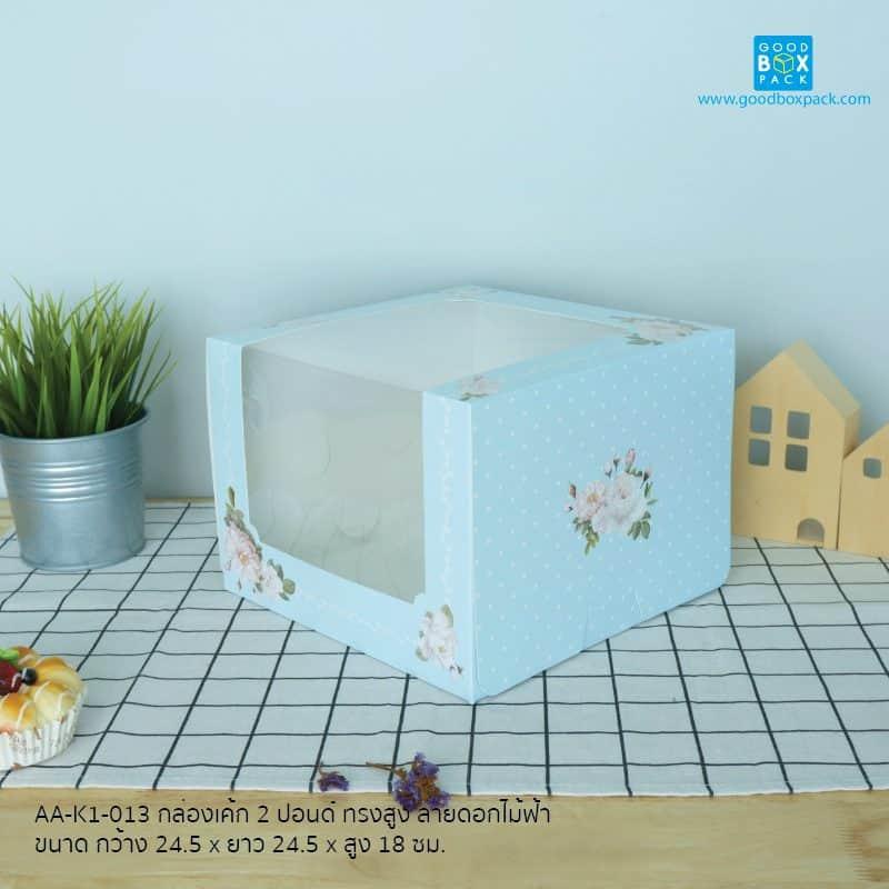 กล่องเค้ก 2 ปอนด์ ทรงสูง ลายดอกไม้ฟ้า