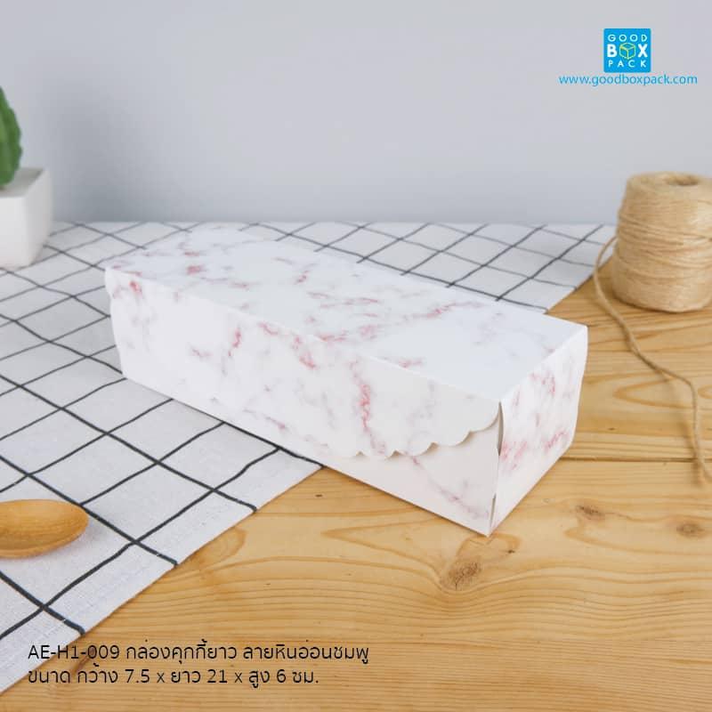 กล่องคุกกี้ยาว ลายหินอ่อนชมพู กระดาษฟู้ดเกรด สัมผัสอาหารได้