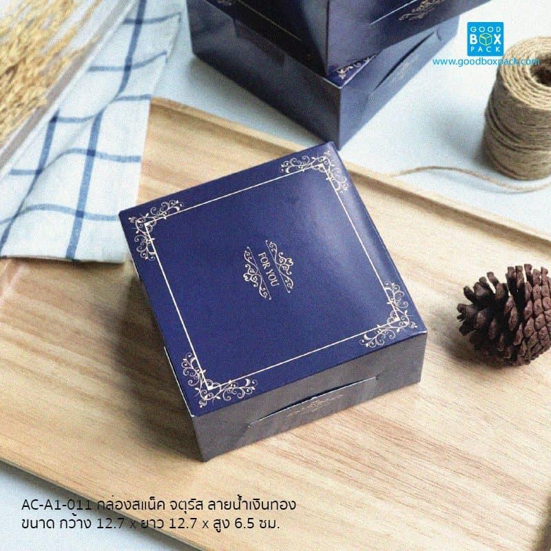 กล่องสแน็ค จตุรัส ลายน้ำเงินทอง กระดาษการ์ดอาร์ตขาว Food Grade