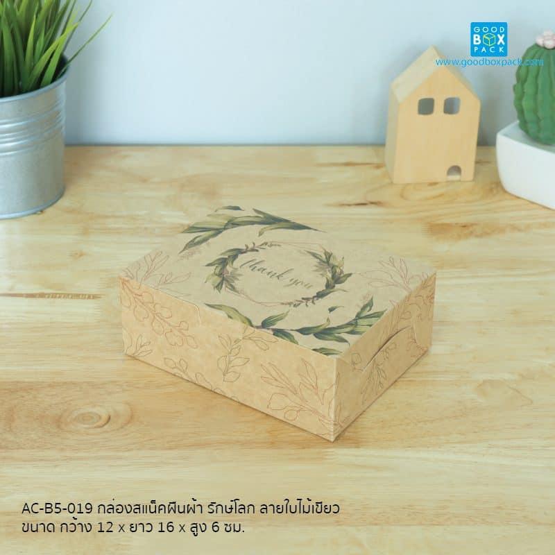 กล่องสแน็ค ผืนผ้า รักษ์โลก ลายใบไม้เขียว กระดาษคราฟท์หลังขาว Food Grade