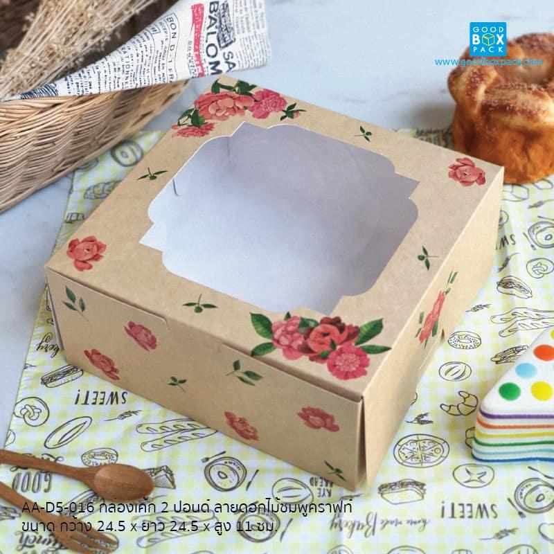 กล่องเค้ก 2 ปอนด์ ลายดอกไม้ชมพูคราฟท์ กระดาษฟู้ดเกรด