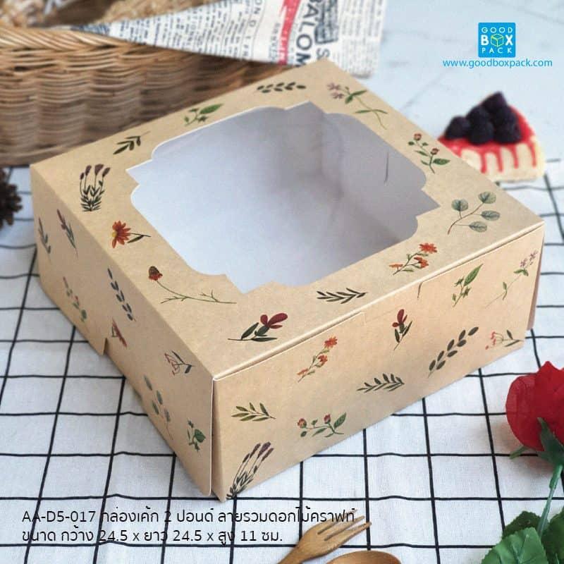 กล่องเค้ก 2 ปอนด์ ลายรวมดอกไม้คราฟท์ กระดาษฟู้ดเกรด