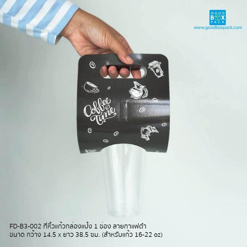 ที่หิ้วแก้วกล่องแป้ง 1 ช่อง ลายกาแฟดำ เหมาะสำหรับใส่แก้วกาแฟ